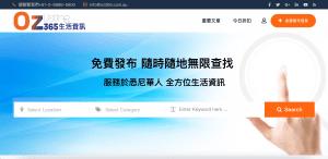 悉尼華人生活信息網