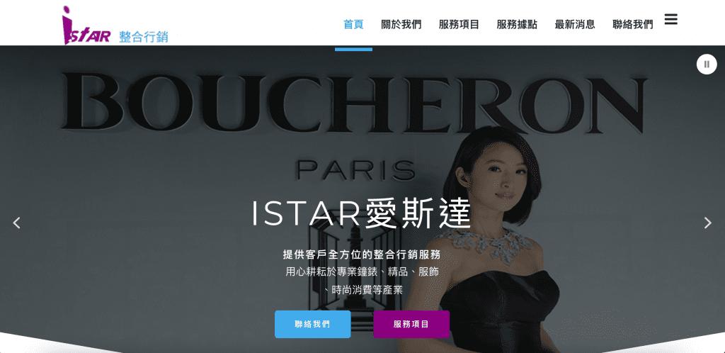 iStar 愛斯達整合行銷
